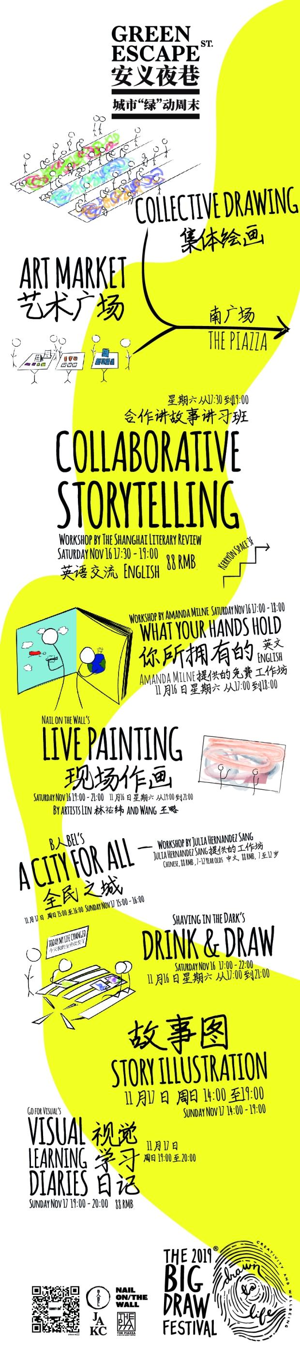 ---The full list of The 2019 Big Draw Festival  2019绘画节艺术活动清单