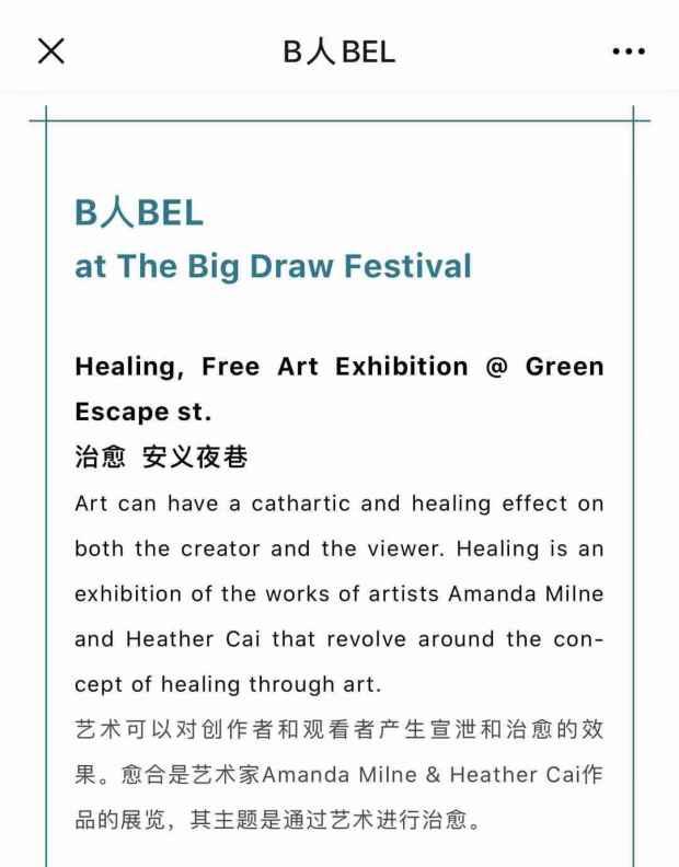 WeChat Image_20191115202208