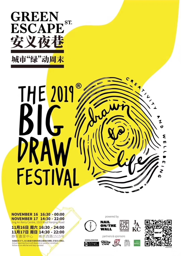 WeChat Image_20191115202214