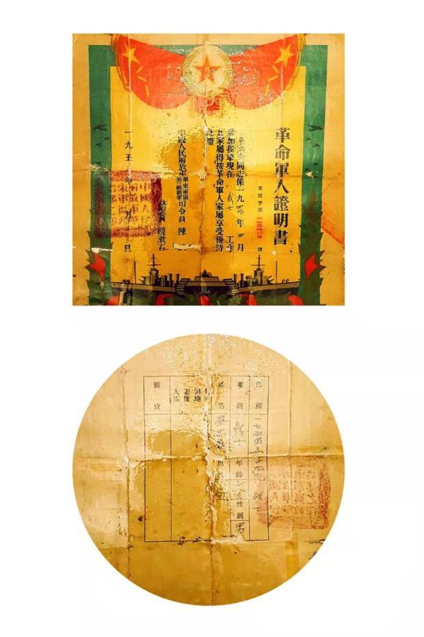 My grandfather's Military Certificate, 1951 | 《爷爷的革命军人证明书:司令员 陈毅》